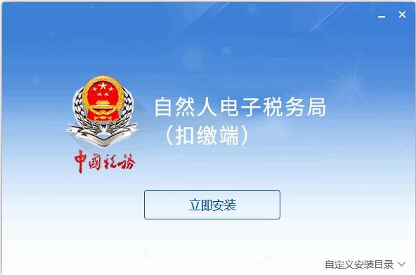 陕西省自然人电子税务局扣缴端下载