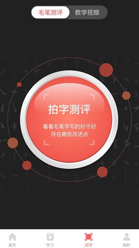 国字云智能书法教学平台