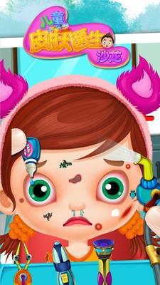 儿童皮肤医生沙龙软件截图3