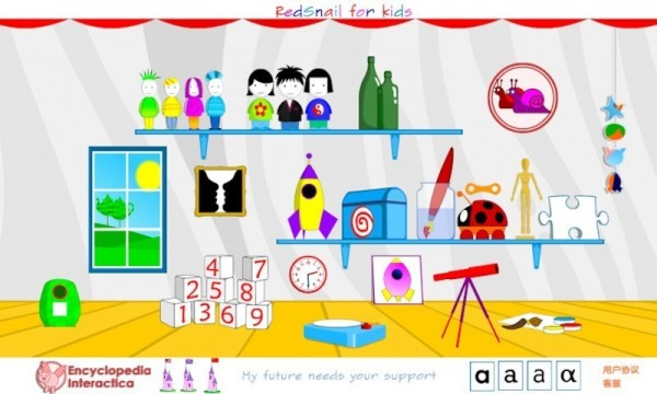 红蜗牛软件截图1