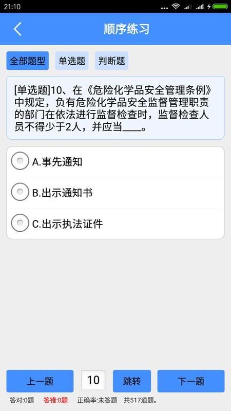 押运员从业资格考试软件截图2