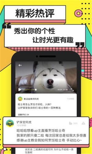 黄逗短视频软件截图3