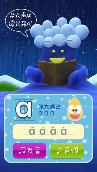 聆歌海学拼音软件截图1