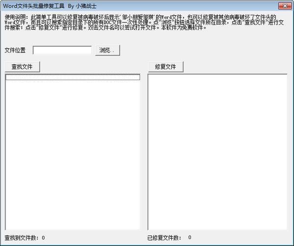 Word文件头批量修复工具下载