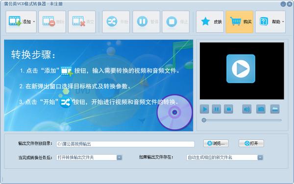 蒲公英VCD格式转换器下载