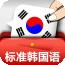 韩语学习基础版
