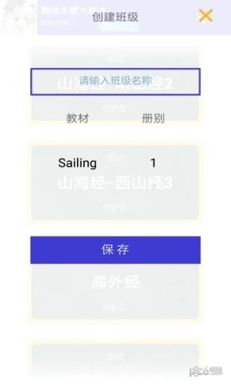 启航老师软件截图3