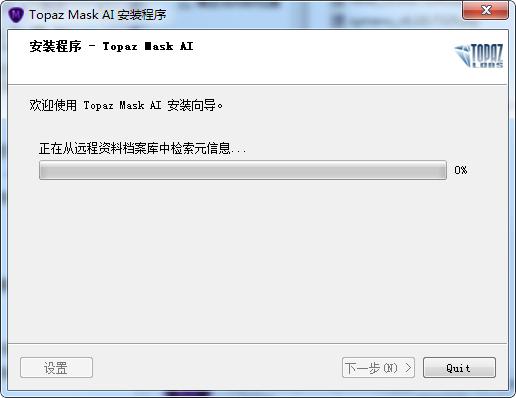 Topaz Mask AI(图片蒙版工具)下载