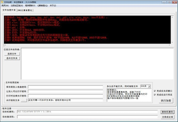 五秒(图纸文档加密系统)下载