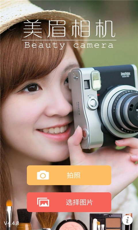美眉照相机软件截图0