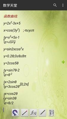 数学天堂软件截图1