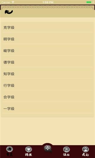 浦江学堂软件截图1