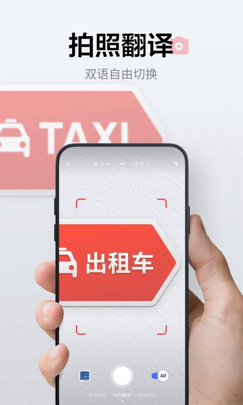 即时翻译app哪个好_英汉互译app哪个好_科大讯飞即时翻译app