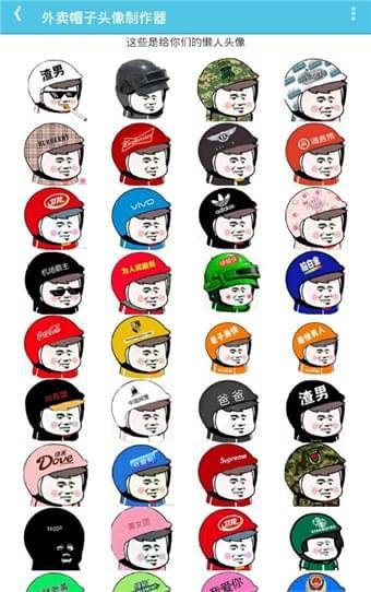 外卖帽子头像制作器软件截图2