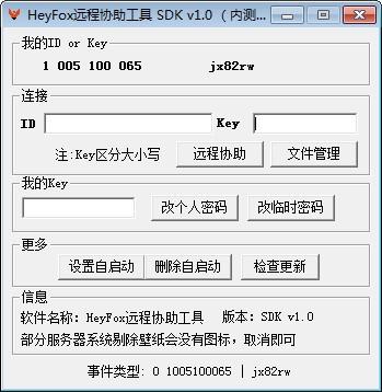 HeyFox远程协助工具下载