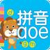 学学汉语拼音