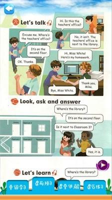 四年级下册英语解读