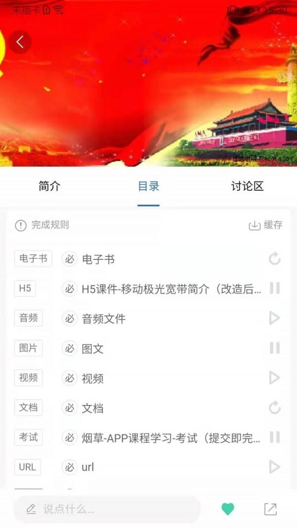 中国烟草网络学院软件截图1