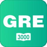 GRE镇考3000词
