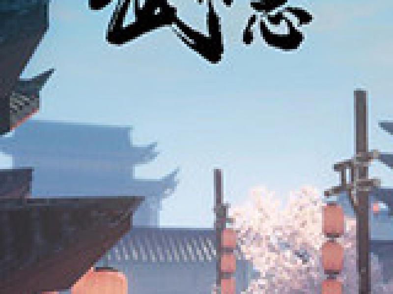 武林志 中文版