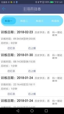 辽宁驾培软件截图3