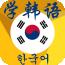 韩语速成法