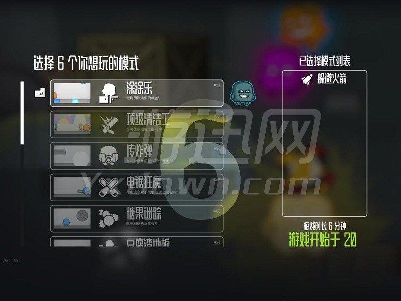 Move or Die 中文版v5.0.6下载
