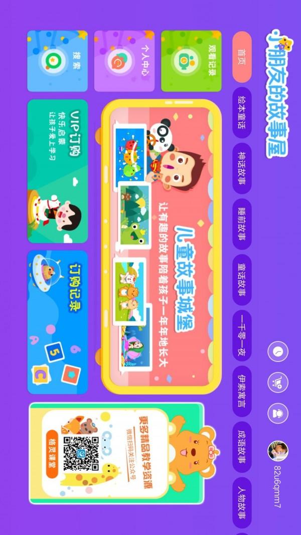儿童故事城堡软件截图0