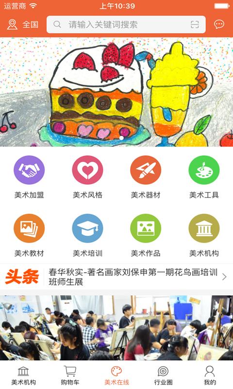 中国儿童美术交易平台软件截图0
