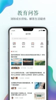 宁波安全教育平台