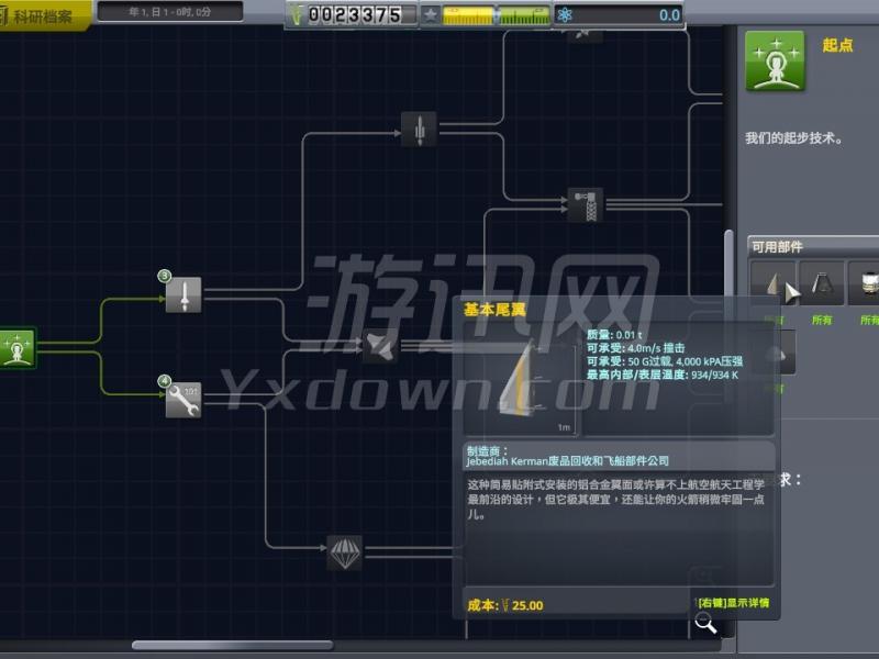 坎巴拉太空计划 中文版1.5下载