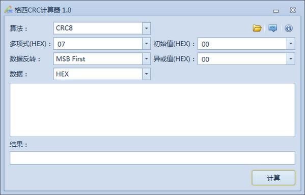 格西CRC计算器下载