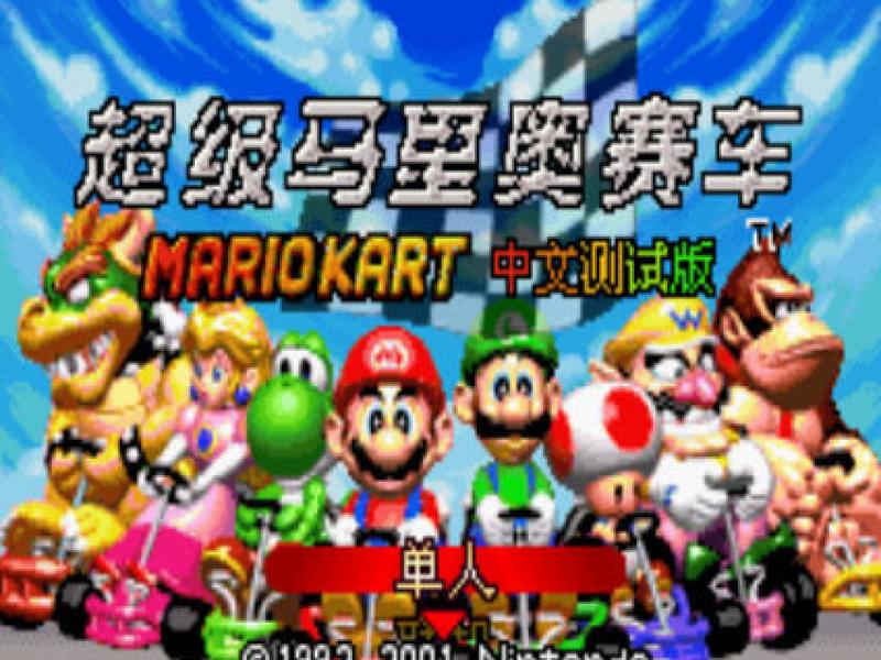 马里奥赛车 中文版下载