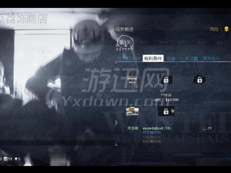 收获日2 中文版1.52.1下载