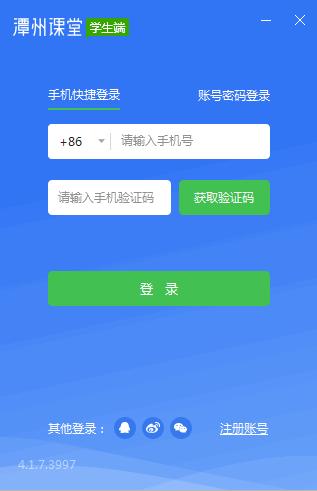 潭州课堂电脑版下载