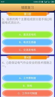 电工复审考试