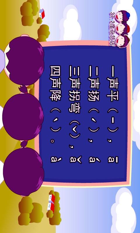 幼儿学汉语拼音