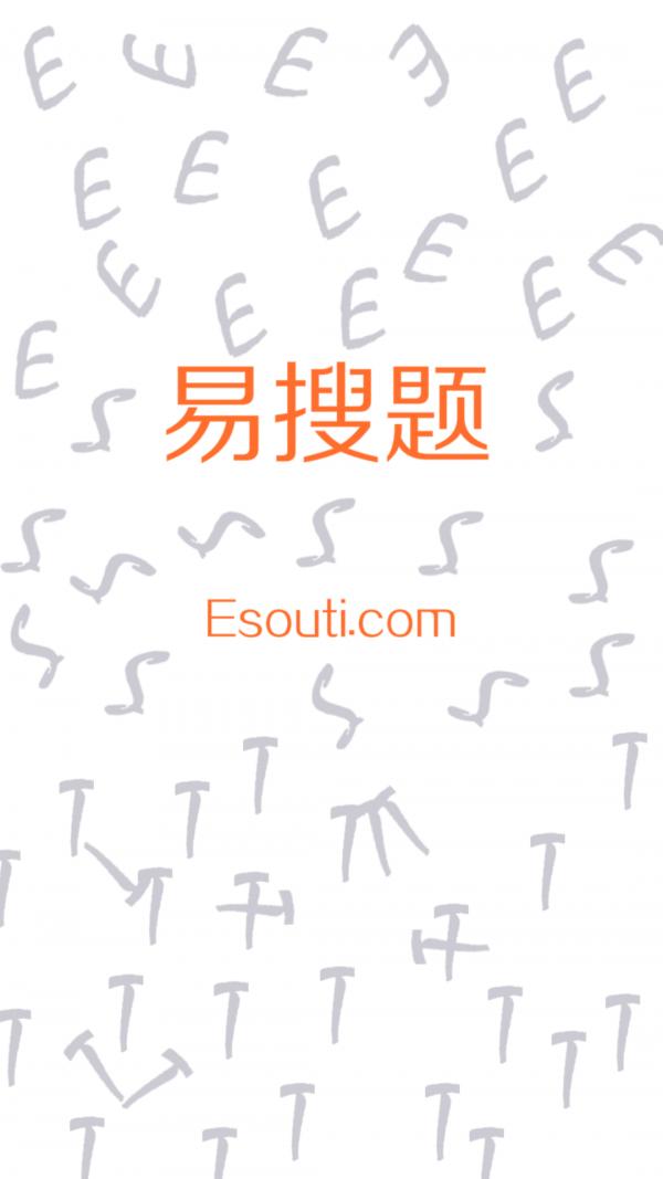 易搜题Esouti软件截图0