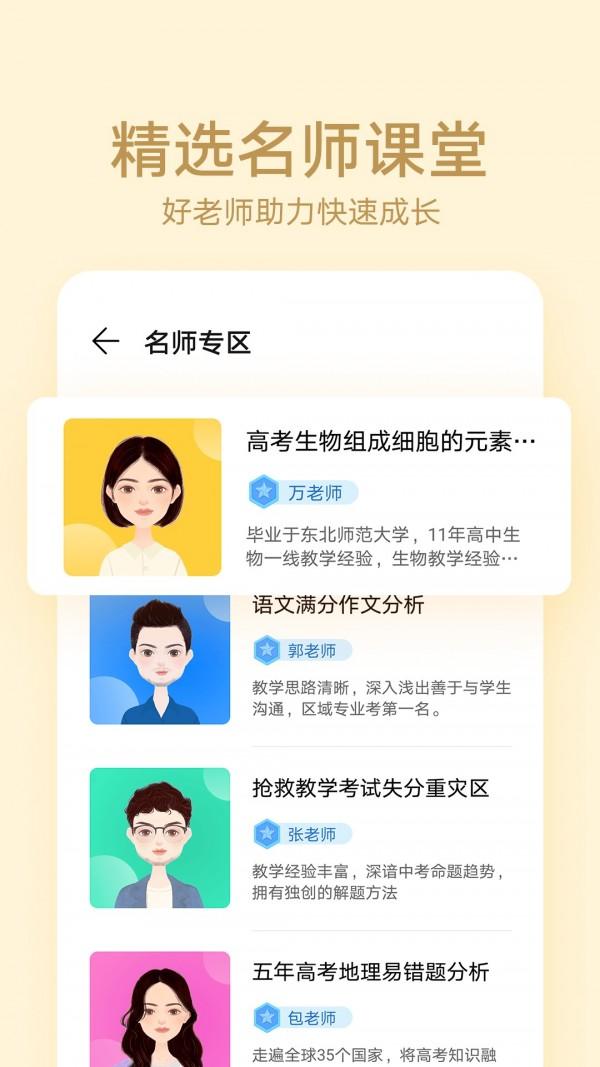 华为教育中心