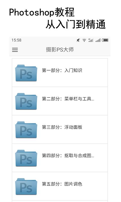 摄影教程PS大师软件截图0