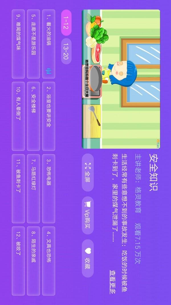 儿童故事城堡软件截图3
