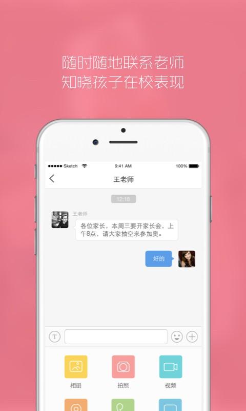 安全精灵app
