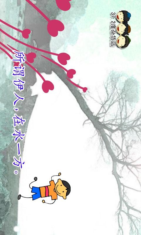 宝宝动画诗歌集软件截图2