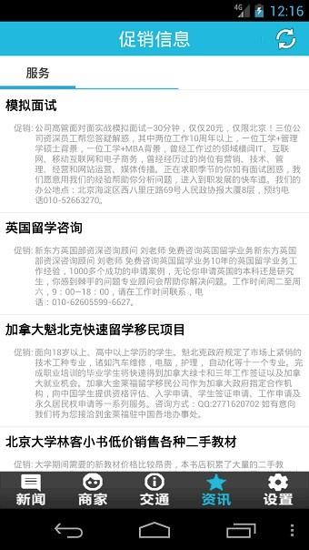 中国传媒大学校园通软件截图0