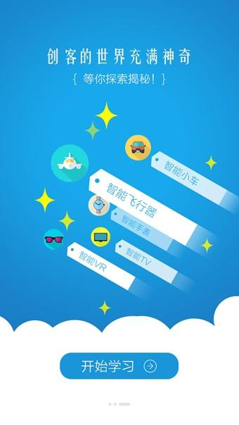 华清创客学院软件截图2