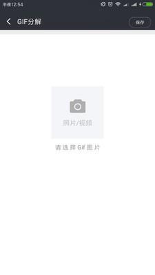 艺术GIF相机软件截图2