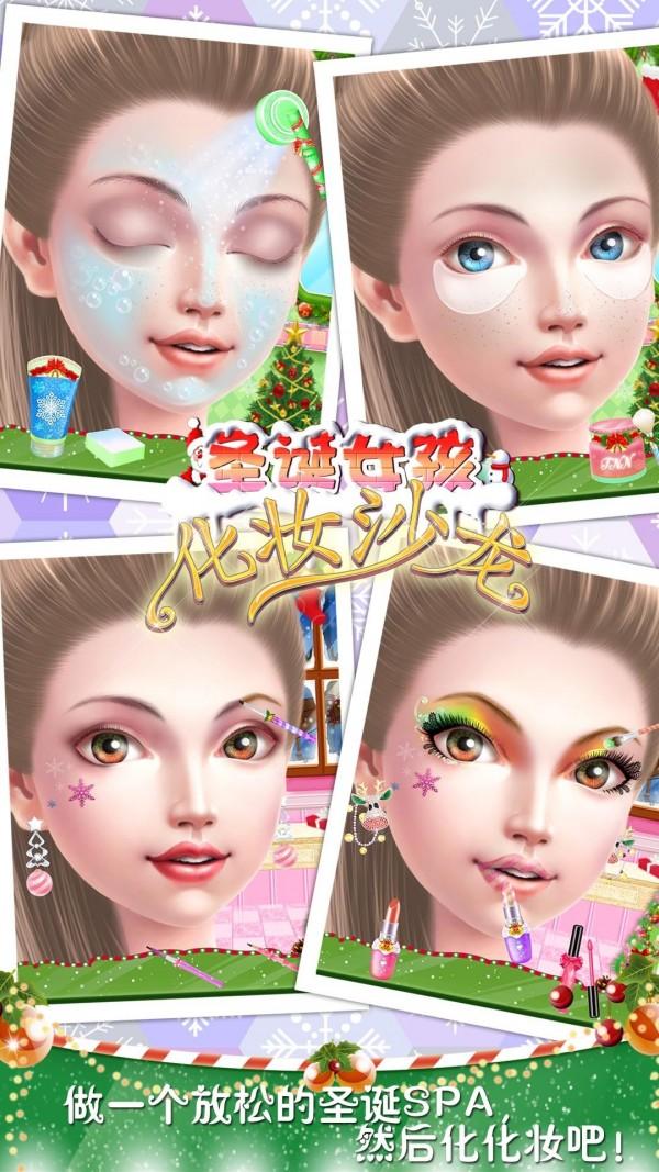 圣诞女孩化妆沙龙软件截图2