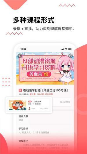 惠日语软件截图2