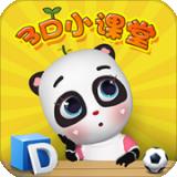 熊猫滚滚3D小课堂