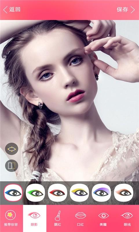 BeautyMakeup软件截图0